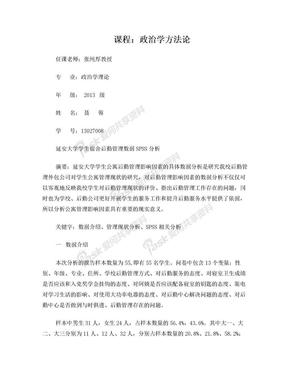 延安大学学生宿舍后勤管理SPSS分析报告.doc