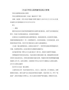[生活]华佗五禽图健身法练习要领.doc