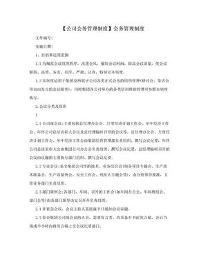 【公司会务管理制度】会务管理制度.doc
