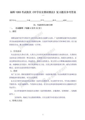 福师1203考试批次《中学历史教材教法》复习题及参考答案.doc