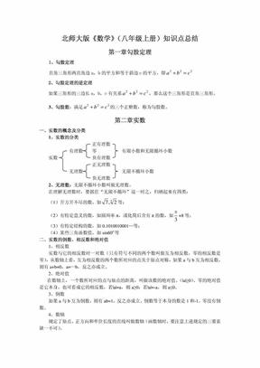 北师大版数学八年级初二学科上册知识点总结.pdf