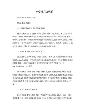 小学语文评课稿.doc