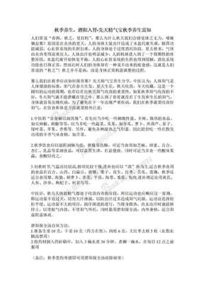秋季养生,潜阳入肾-先天精气宝秋季养生需知.doc