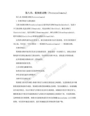第八章:假体腔动物(Protocoelomata).doc