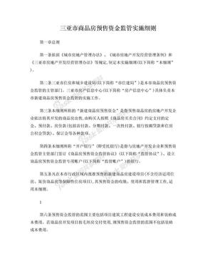 三亚市商品房预售资金监管实施细则.doc