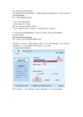 U盘装系统.doc