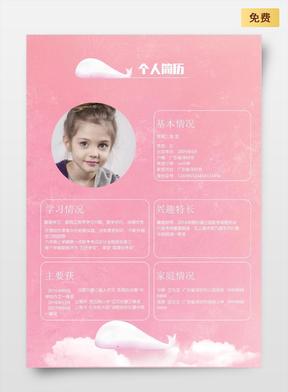 儿童多彩带自荐信简历模板-03.docx