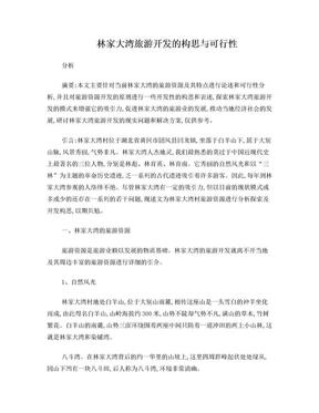 林家大湾景区开发构思与设想.doc