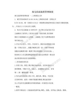 珠宝店面流程管理制度.doc