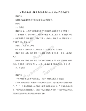 农村小学语文课堂教学中学生创新能力培养的研究.doc