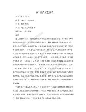 SMT生产工艺流程.doc