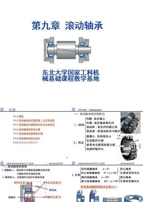 机械设计第九章 滚动轴承轴.ppt