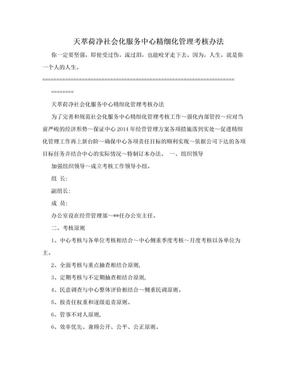 天萃荷净社会化服务中心精细化管理考核办法.doc