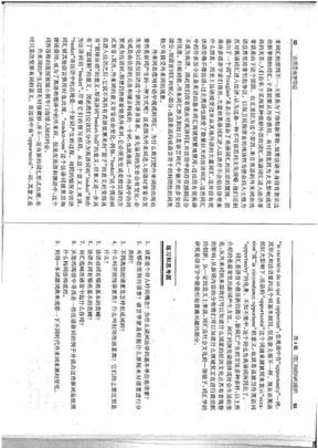 法语语言学导论92-168.pdf