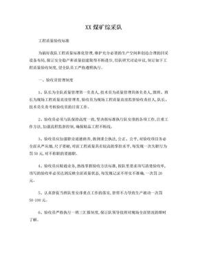 XX煤矿综采队.doc