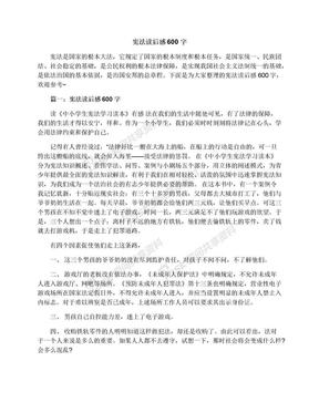 宪法读后感600字.docx