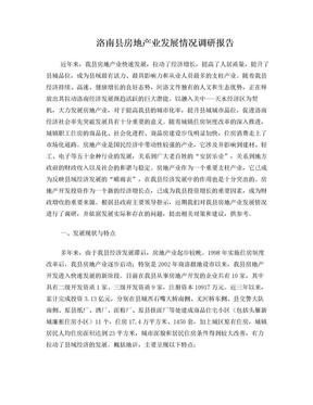 洛南县房地产业发展情况调研报告.doc