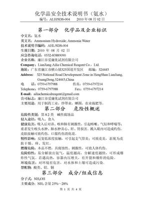 (2010版)安全技术说明书(氨水).doc