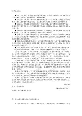 人性阴阳学.doc