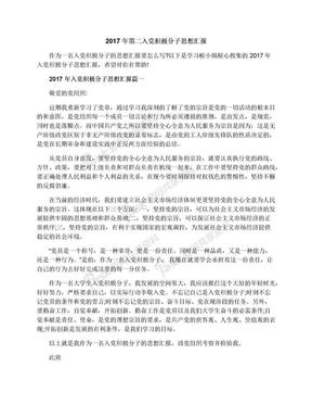 2017年第二入党积极分子思想汇报.docx