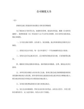 公司制度大全财务薪酬人事劳动合同管理制度集合咨询公司.doc