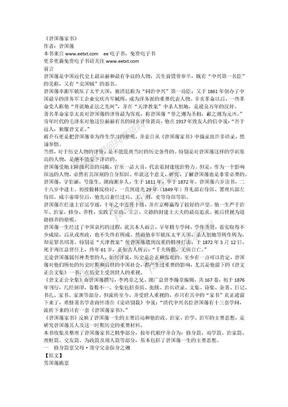 《曾国藩家书及白话翻译》.docx