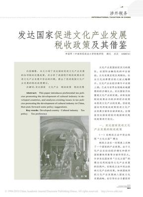 發達國家促進文化產業發展稅收政策及其借鑒.pdf