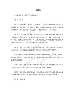 2017年广西区优质工程评选办法.doc