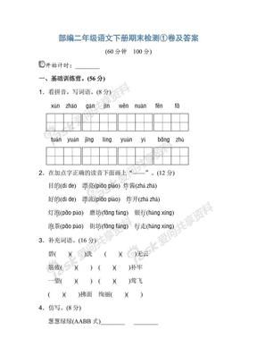 部编二年级语文下册期末检测①卷及答案.pdf
