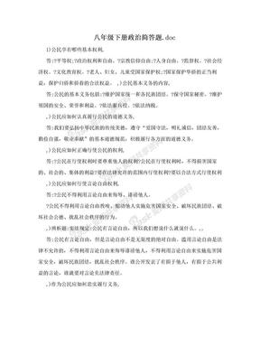 八年级下册政治简答题.doc.doc