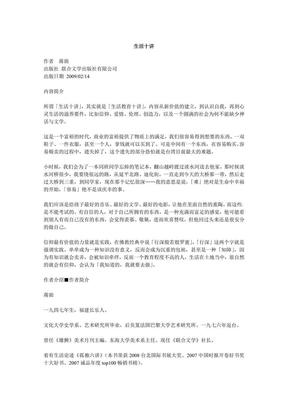 蒋勋生活十讲.pdf