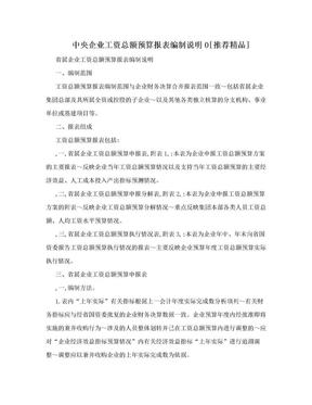 中央企业工资总额预算报表编制说明0[推荐精品].doc