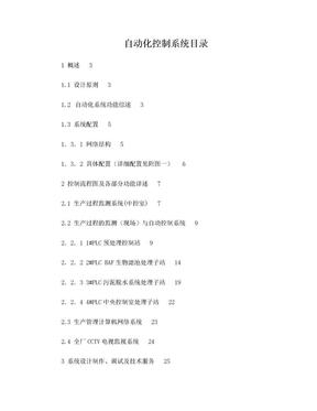 污水厂自控方案(含详细设备及PLC配置).doc