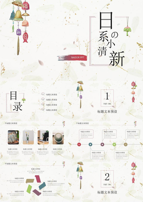 日系清新 (40)--工作总结PPT模板