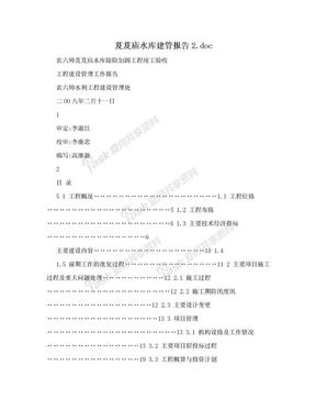 芨芨庙水库建管报告2.doc.doc