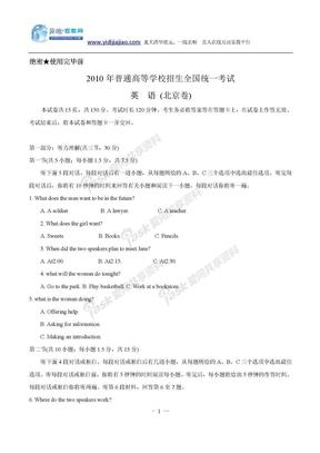 2010年普通高等学校招生全国统一考试 英  语 (北京卷).doc