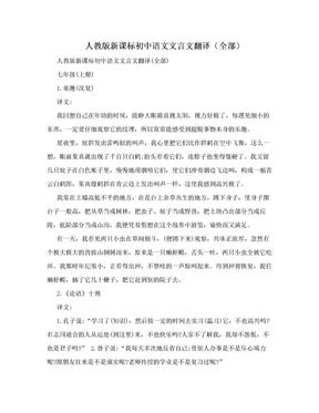 人教版新课标初中语文文言文翻译(全部).doc