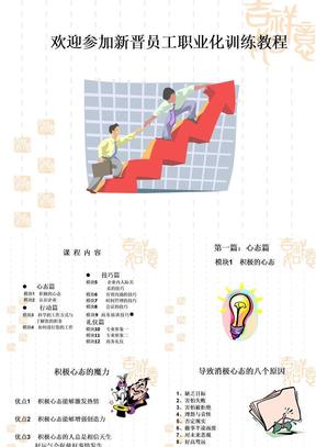 企业新晋员工职业化训练教材A-104页.ppt