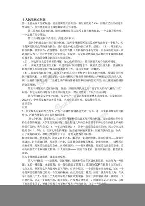十大民生焦点问题.doc
