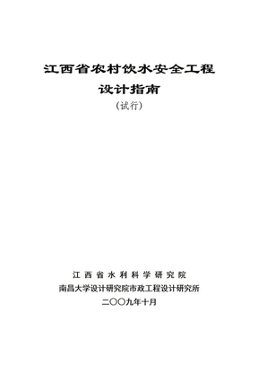 江西省农村饮水安全工程设计指南(试行).doc