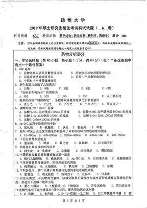 扬州大学637药学综合(药物分析、药剂学2019年考研真题.pdf