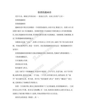 徐渭的题画诗.doc