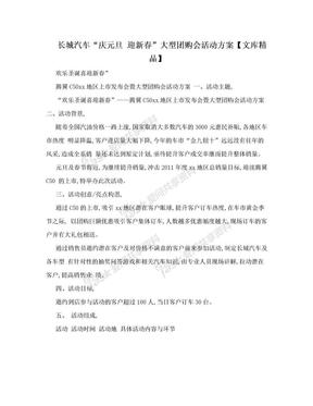 """长城汽车""""庆元旦 迎新春""""大型团购会活动方案【文库精品】.doc"""