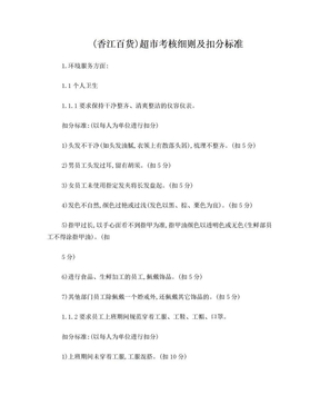 香江百货考核细则及扣分标准.doc