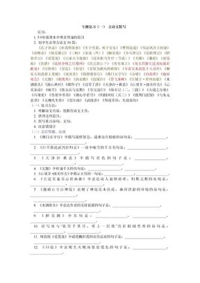 初中古诗文默写专项练习.doc