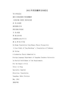 2012年英语翻译方向论文.doc