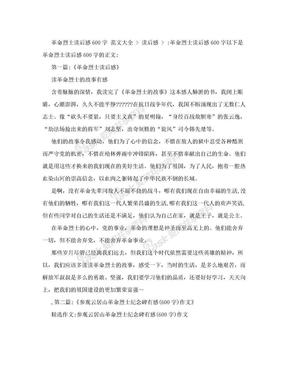 革命烈士读后感600字.doc