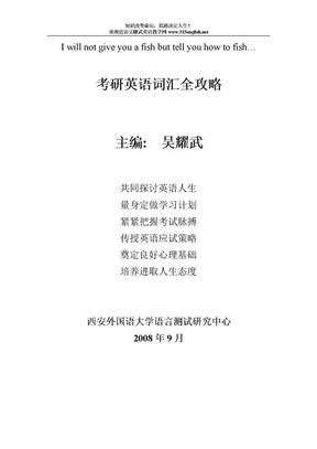 吴耀武考研英语词汇全攻略