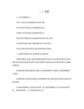 考研政治重点内容 总结.doc