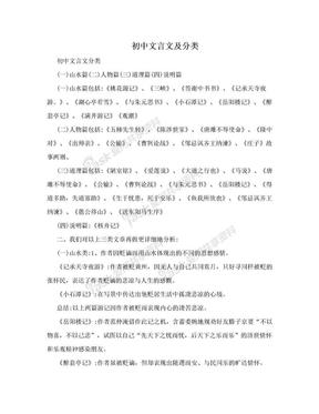 初中文言文及分类.doc